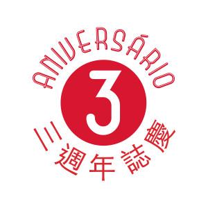 3aniversario_Stamp