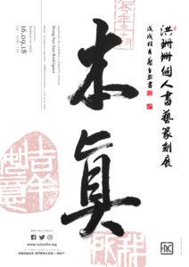 POSTER_Hong San San-FB