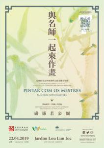 Poster_Pintar com os mestres