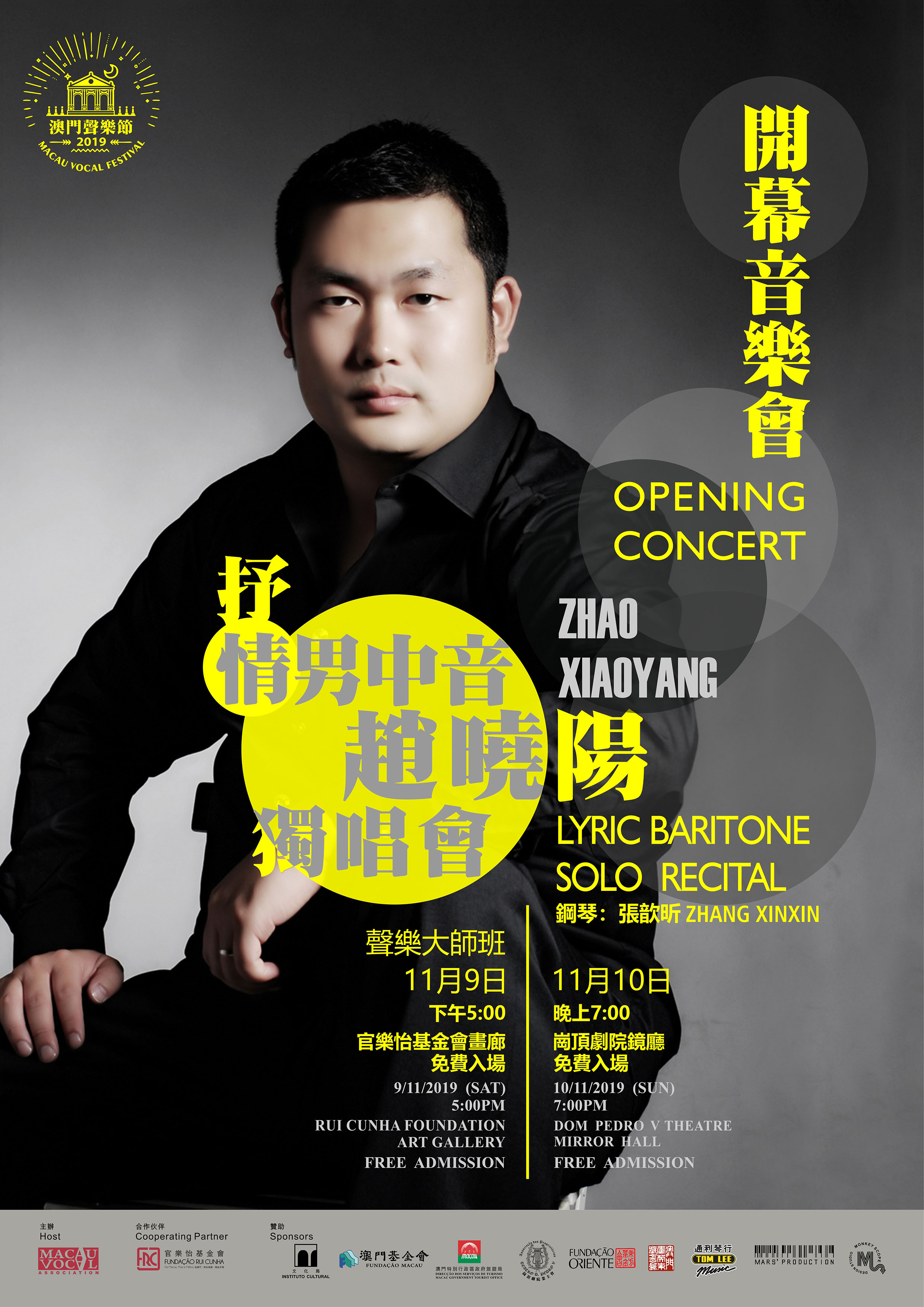 02 Zhao XianYang poster