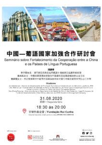 CCILC-poster-cs5