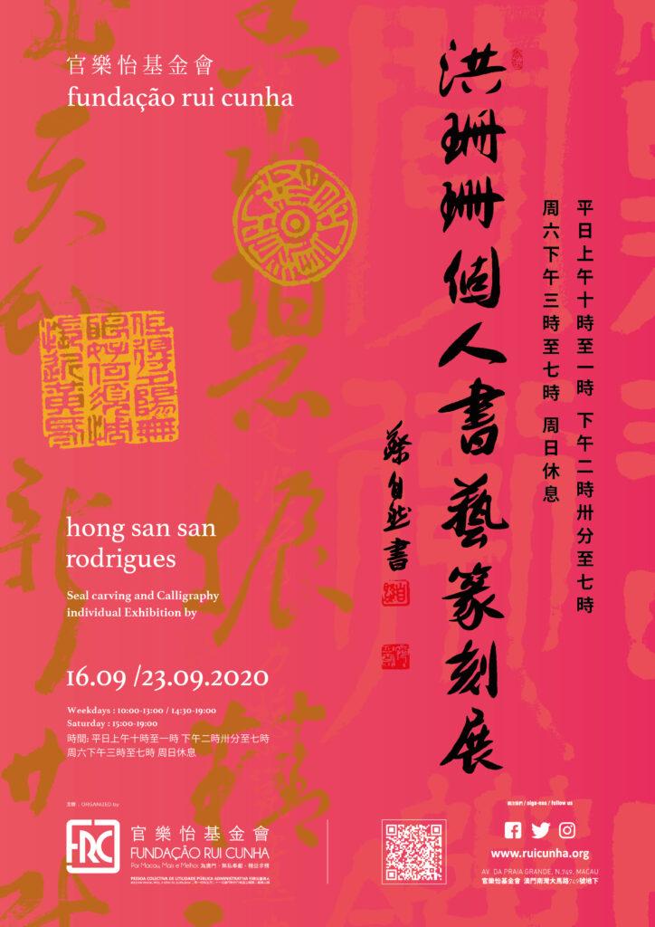 POSTER_Hong San San
