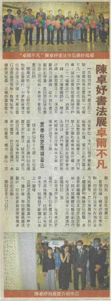 Macao Daily News 15.07.2021