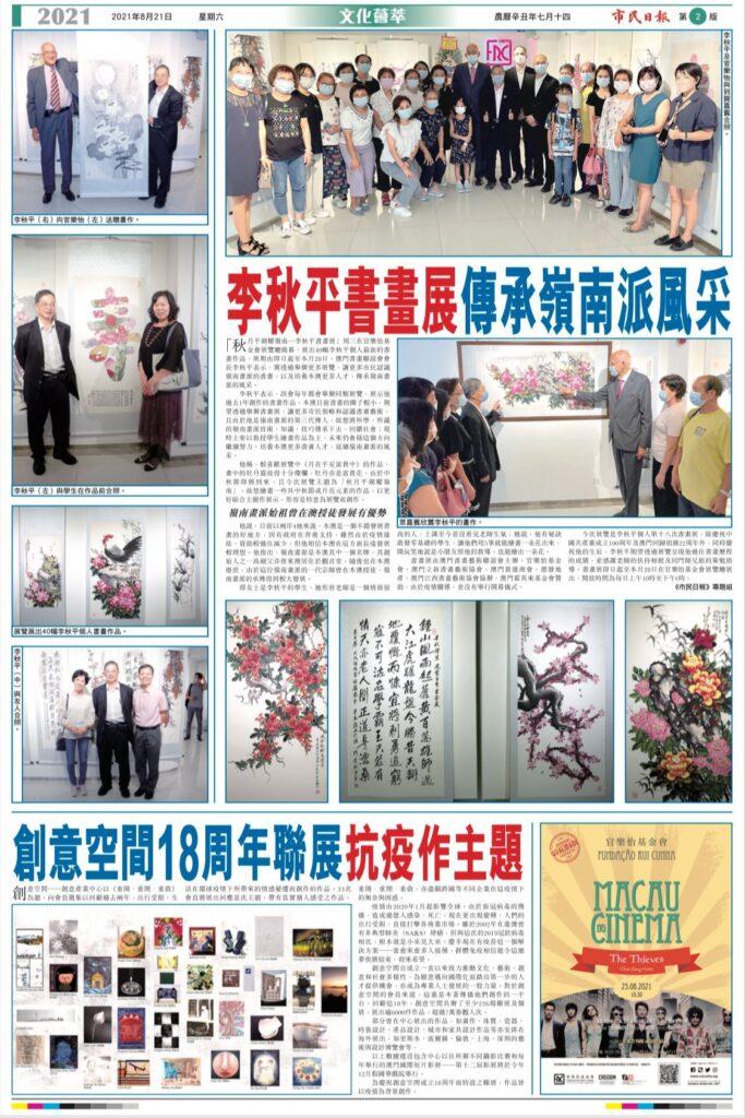 Exposicao Lee Chau Peng - Imprensa Chinesa 2021-08-21